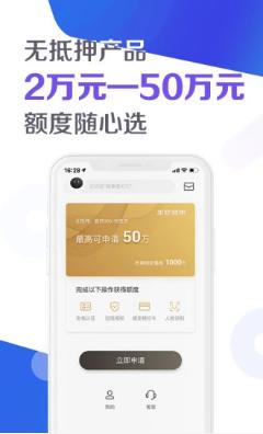 中邮信贷app图2