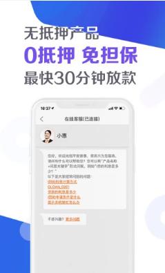 中邮信贷app图4