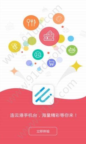 连云港手机台app图2