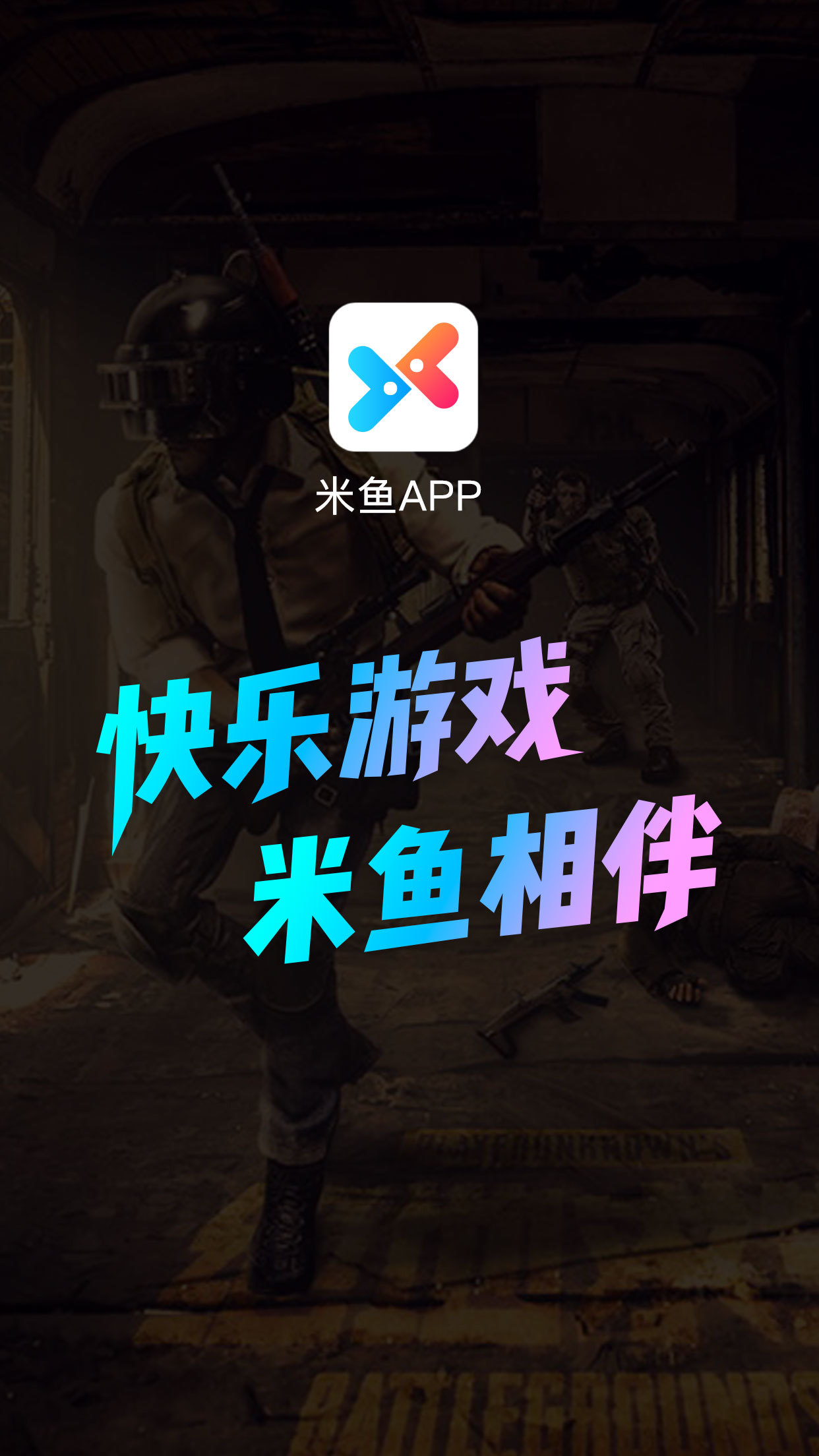 米鱼约玩app图1