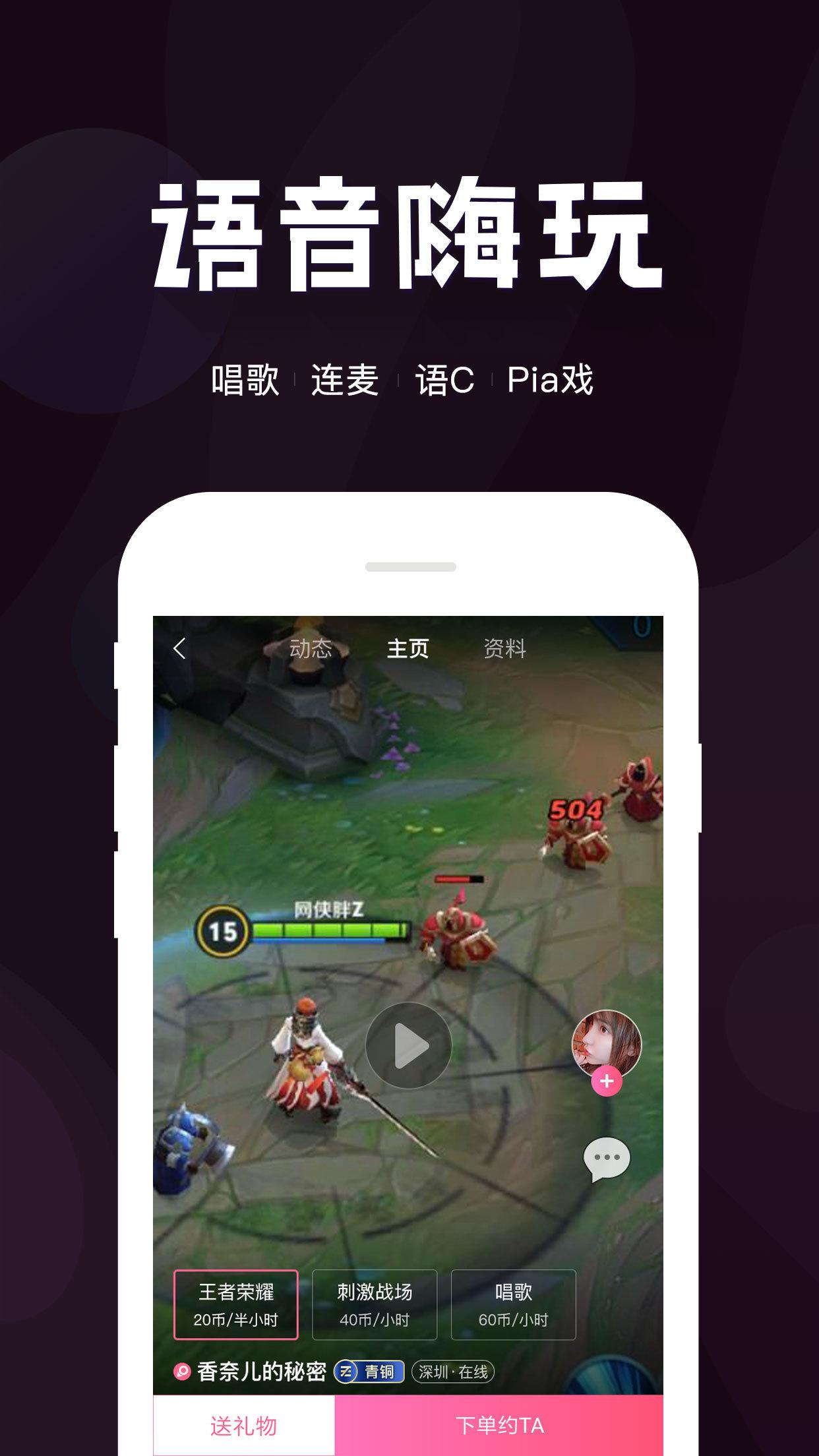 米鱼约玩app图3