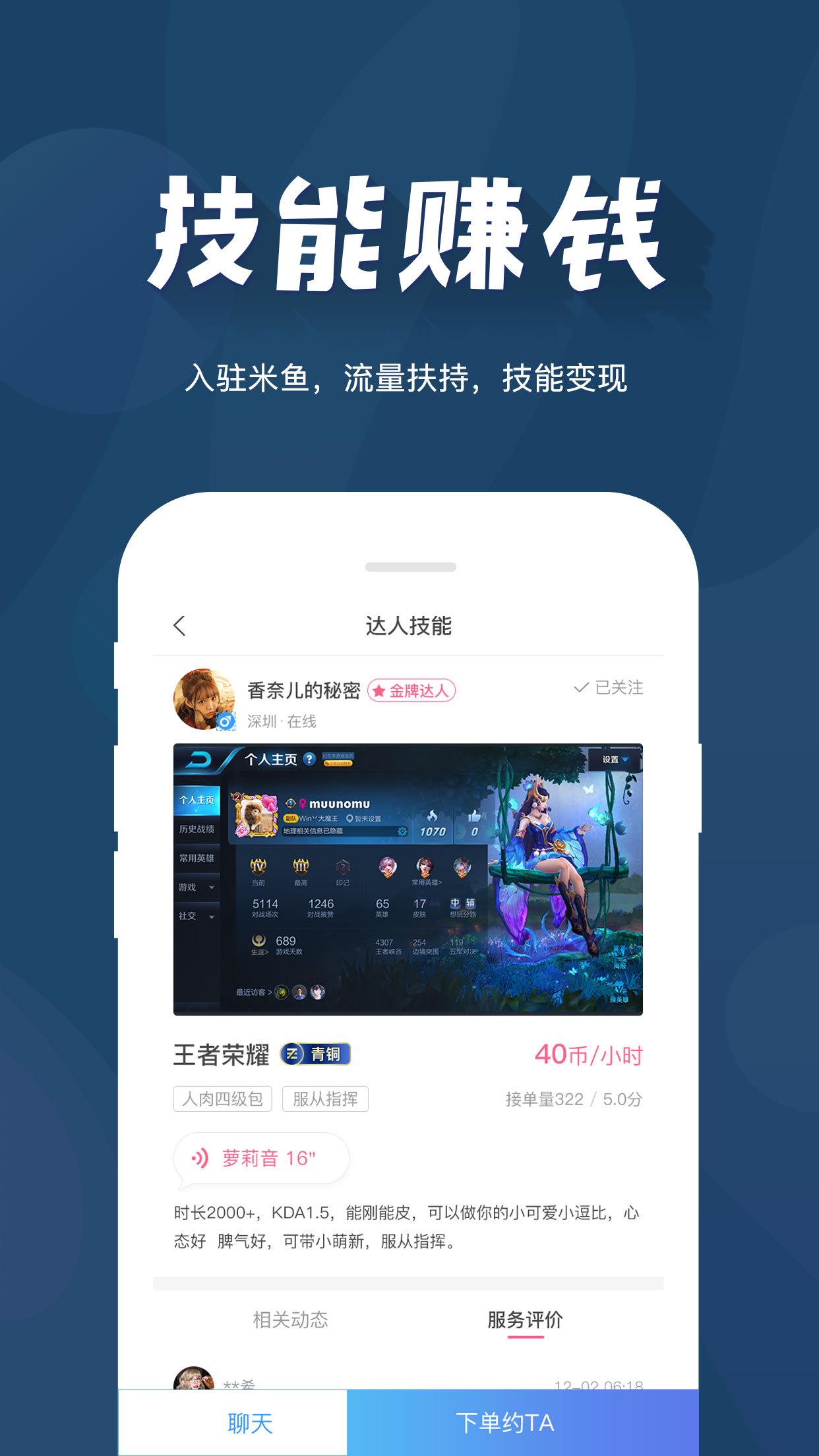 米鱼约玩app图4