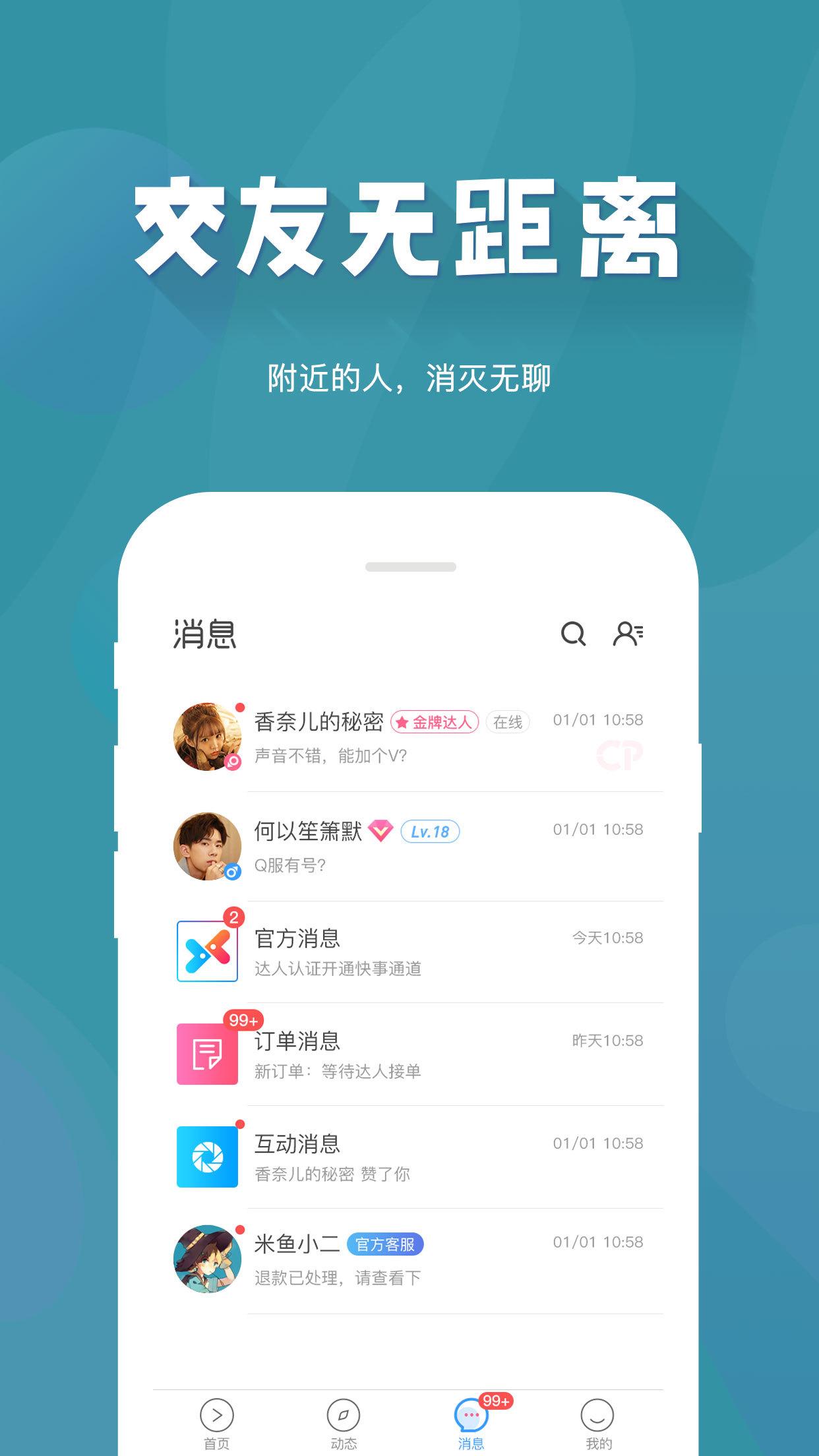米鱼约玩app图5