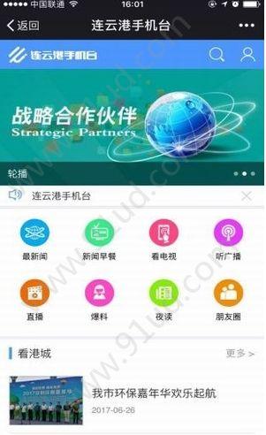 连云港手机台app图4