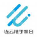连云港手机台app