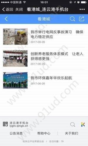 连云港手机台app图3