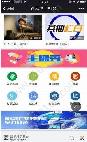 连云港手机台app图1