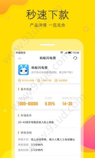 小飞象贷款app图3
