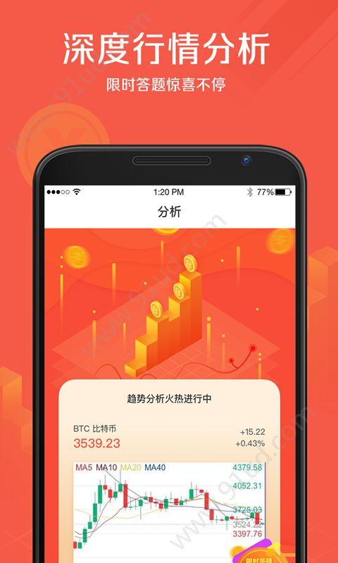 币集app图4