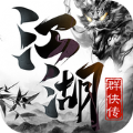 江湖群侠传ol官网版