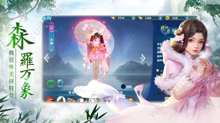 灵武天刀传手游安卓官方版图3