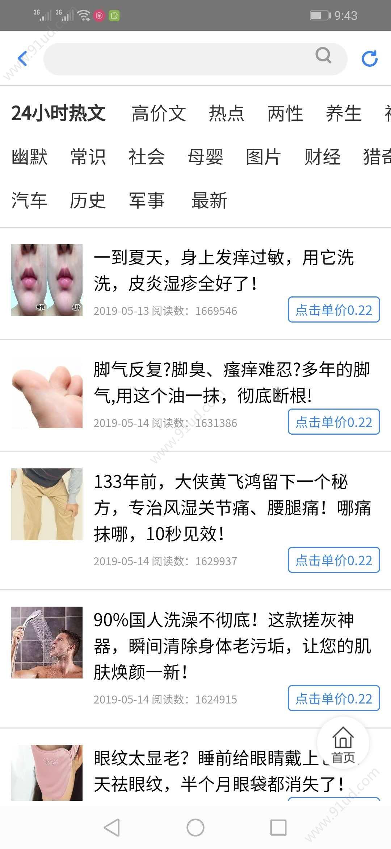 首富app图4
