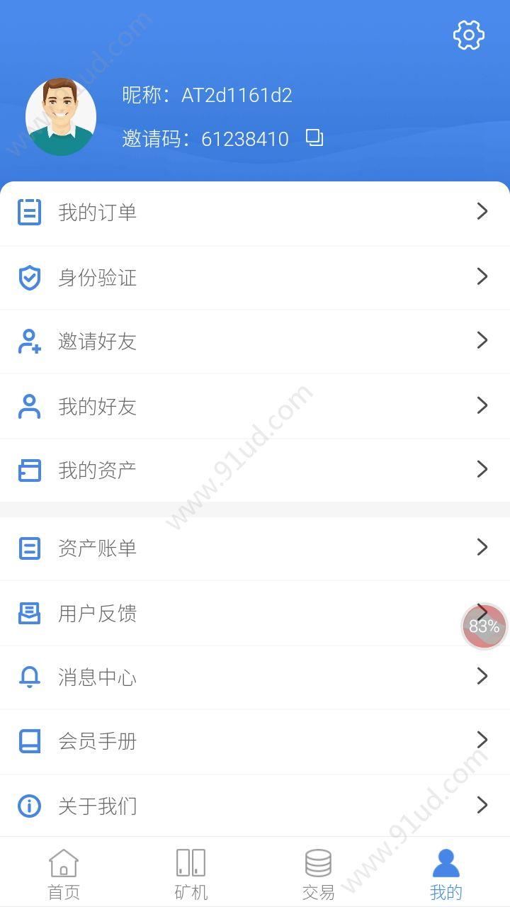 OFT融信链app图3