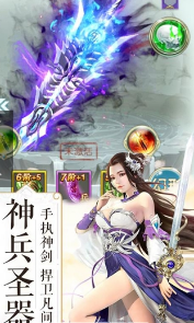 幻世江湖官网版图1
