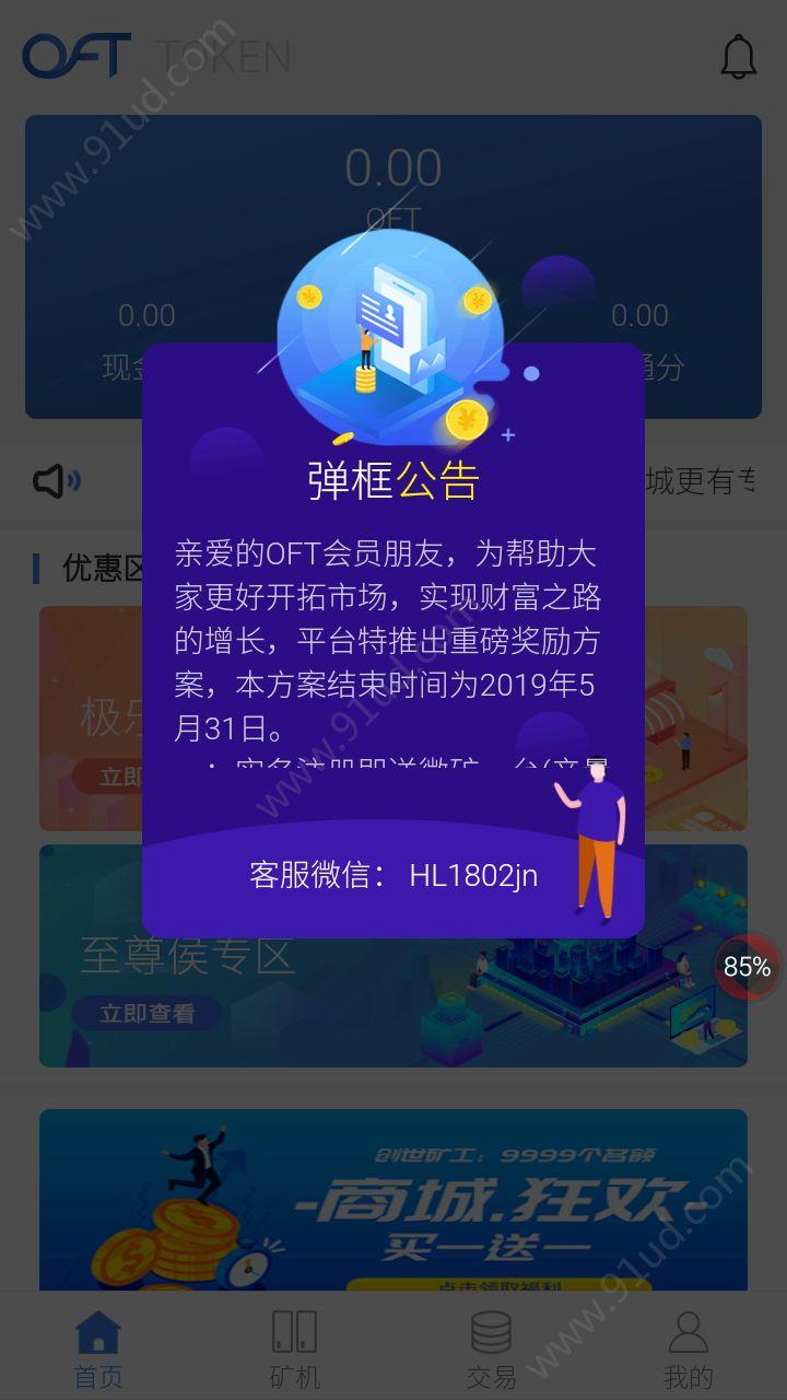 OFT融信链app图2