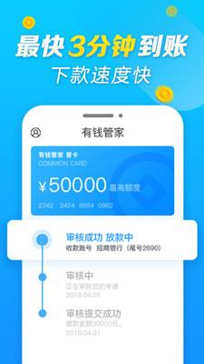 创世金库app图2