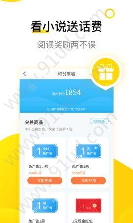 豆逗免费小说app图2