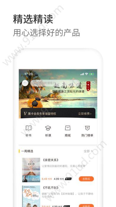 樊登心选app图4