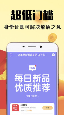 借花贷app图1