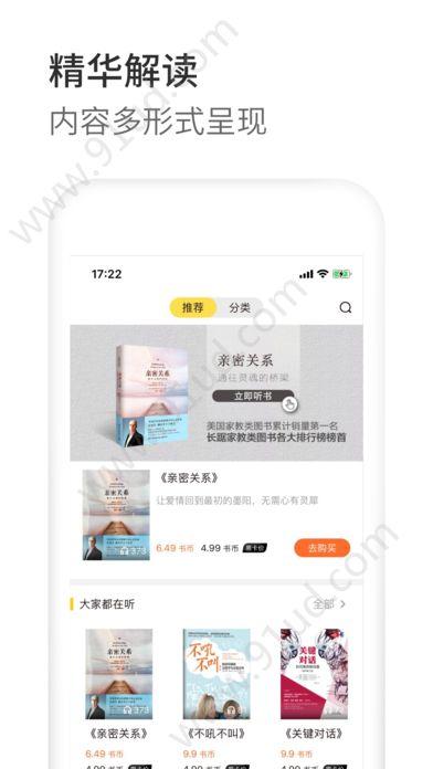 樊登心选app图1