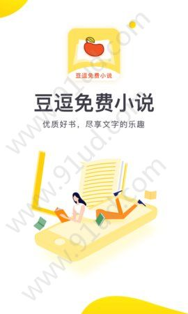 豆逗免费小说app图4