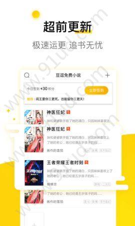 豆逗免费小说app图5