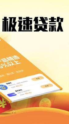 借花贷app图4