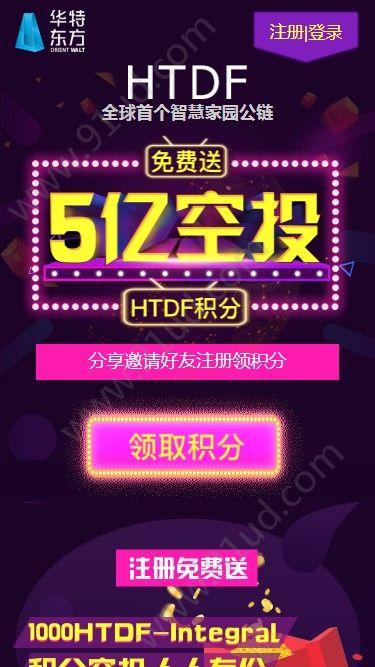 华特东方app图2