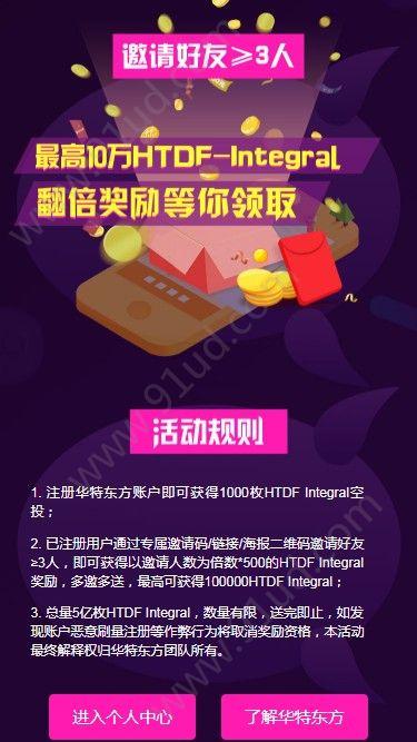 华特东方app图3