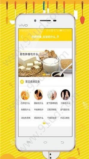 厨友app图1