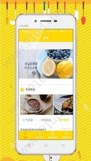 厨友app图3