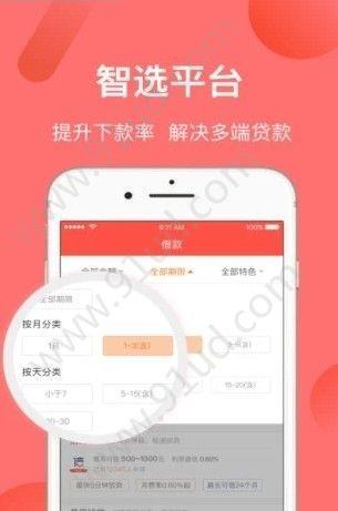 信好借app图1