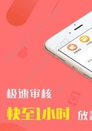 信好借app图3