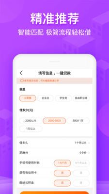 鑫源贷app图4