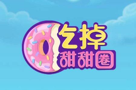 吃掉甜甜圈_吃掉甜甜圈小游戏图片1