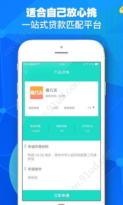 速达借钱app图2