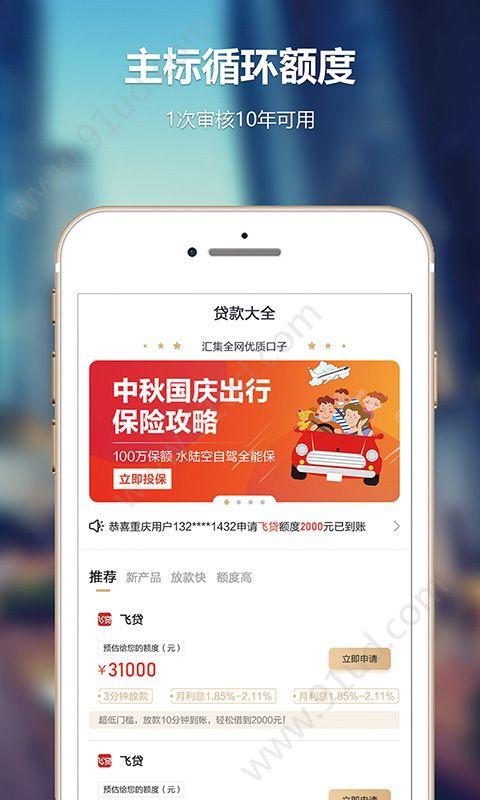 大小手贷款app图1
