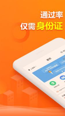 鑫源贷app图1