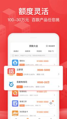 鑫源贷app图2