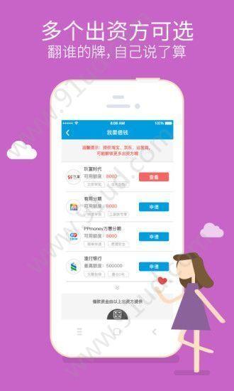 奶熊贷app图2