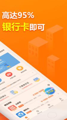 鑫源贷app图3