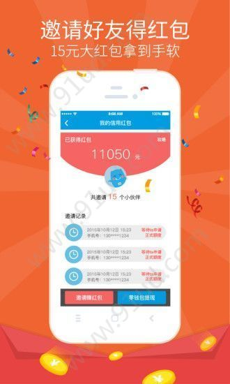奶熊贷app图3