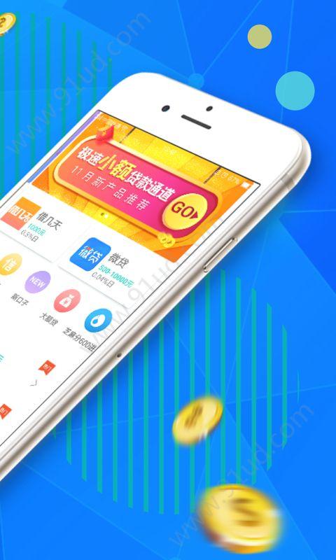 速达借钱app图4