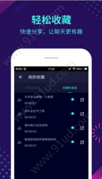和平精英变声器app图4
