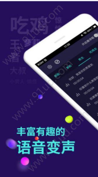 和平精英变声器app图1