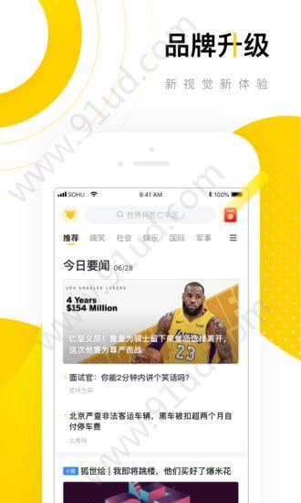 搜狐资讯APP图2