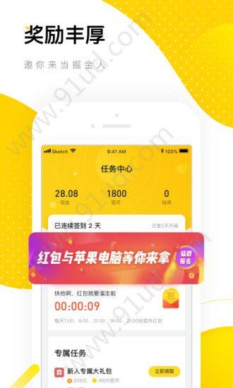 搜狐资讯APP图3