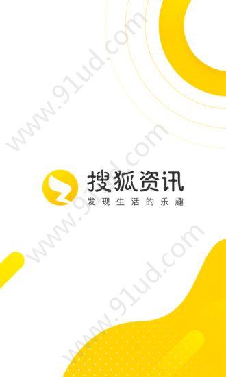 搜狐资讯APP图1