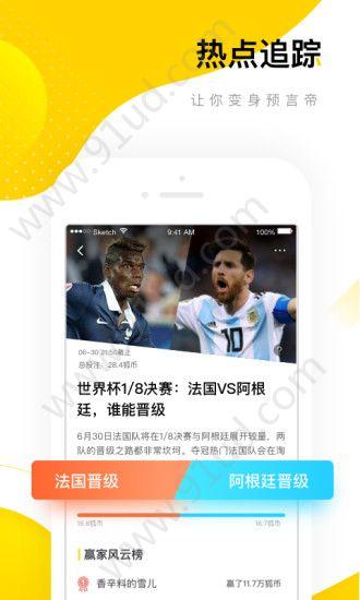 搜狐资讯APP图4