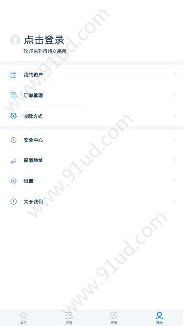BitSuper交易所app图1